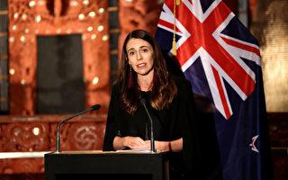 新西兰总理:与中共的分歧越来越难调和
