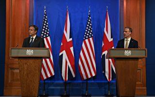 英美外長敦促G7擴大聯盟 維護國際秩序