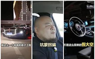 """车主曝光:中国红旗汽车H9是""""工业垃圾"""""""