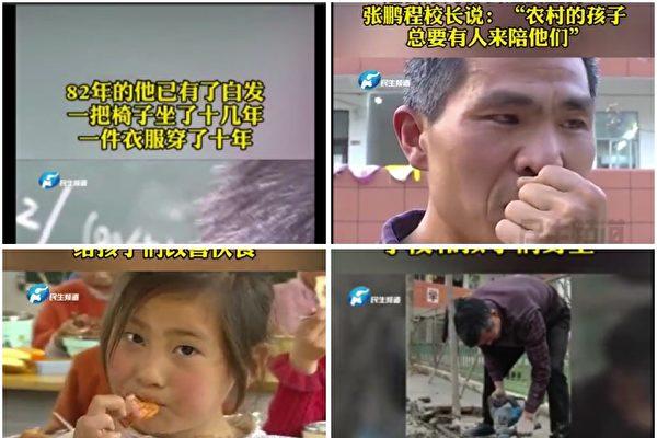 党媒宣扬教师出资给留守儿童改善伙食 挨轰