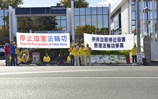 中共打壓香港法輪功 紐學員中領館前抗議