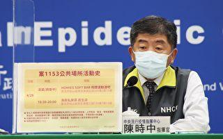 台湾增2例感染源调查中 公布2张足迹图