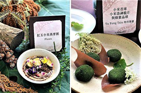綠色餐廳Plants推出的紅玉小米燕麥粥,地坊餐廳推出小米苔球,小米洛神脆片。