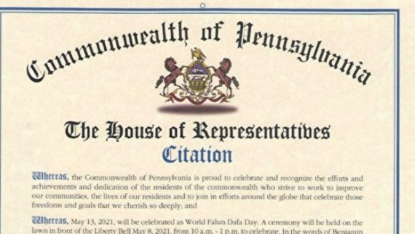 美国宾州众议院褒奖世界法轮大法日