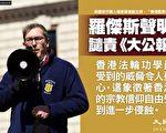 """""""香港监察""""谴责大公报滋扰香港法轮功学员"""