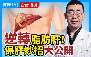 【重播】逆转脂肪肝!保肝妙招大公开
