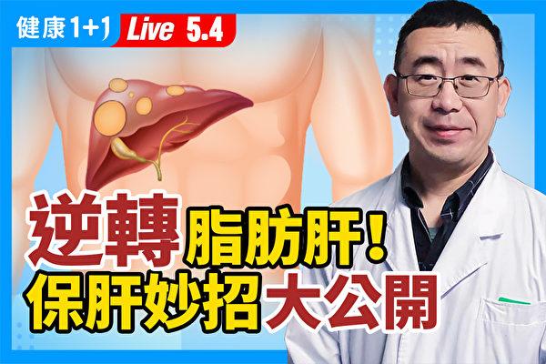 【重播】逆轉脂肪肝!保肝妙招大公開