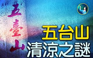 【未解之谜】五台山之谜:清凉胜地的秘密