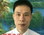 """为祖国统一支招""""解散中共"""" 浙江律师被拘"""