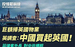 【役情最前线】巨额扫物业 调查:中国买起英国