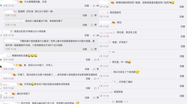 5月5日上午,四川綿陽市平武縣發生3.6級地震。大陸微博再鬧烏龍,遭網民指責。(微博截圖合成)