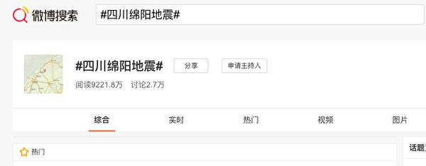 「四川綿陽地震」詞條很快衝上微博熱搜榜。(微博截圖)