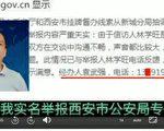 西安千億城改涉黑案受害人:中國無法律