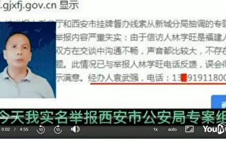 西安千亿城改涉黑案受害人:中国无法律