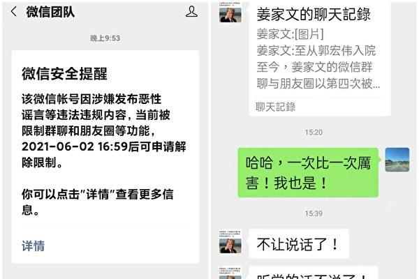 """""""追查郭宏伟死亡真相""""联署人遭公安恐吓"""