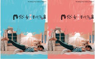 台喜剧《俗女2》父亲节上档 今曝首款海报