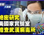 【新聞大家談】美國家實驗室暗查武漢病毒所