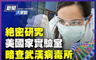 【新闻大家谈】美国家实验室暗查武汉病毒所