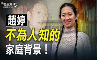 【微视频】赵婷被中共封杀 另有不为人知原因?