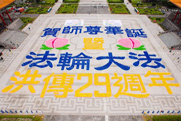 感恩——献给法轮大法洪传29周年