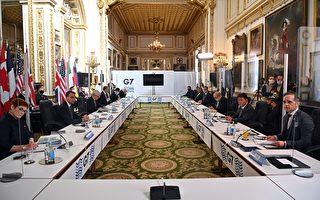 G7峰會譴責中俄霸凌 關注台海局勢