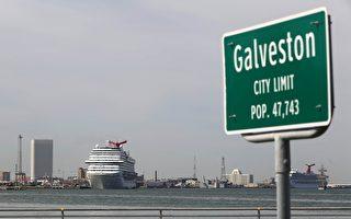 停航14個月後 加爾維斯敦遊輪7月或再啟航