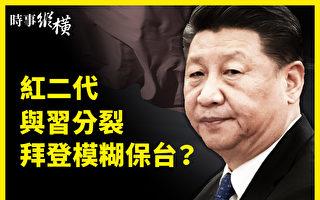 【时事纵横】红二代与习分裂 拜登模糊保台?