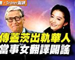 【秦鵬直播】傳蓋茨出軌華人 當事女翻譯闢謠