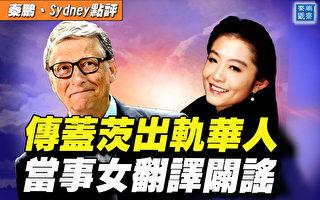 【秦鹏直播】传盖茨出轨华人 当事女翻译辟谣
