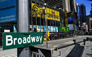 紐約百老匯9月14日全面開放  開始售票