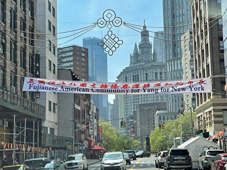 曼哈顿多个福建侨团在华埠挂上横幅,支持杨安泽竞选纽约市长。