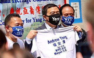 紐約市長候選人楊安澤獲多個福建僑團背書