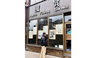 華埠國寶銀行櫥窗展《華工與鐵路》