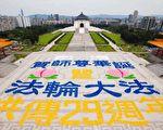 清竹:台灣顯現的正能量在與蒼穹同輝