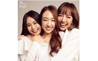 台湾部分星二代同任微笑大使 展自信笑颜