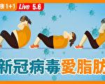 【重播】新冠病毒愛脂肪?正確減肥防中招
