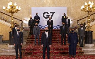 G7外长会议公报首挺台湾 强烈谴责中共
