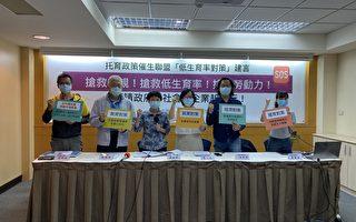 抢救低生育率 台催生联盟提六大对策