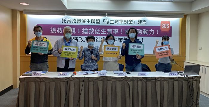 搶救低生育率 台催生聯盟提六大對策