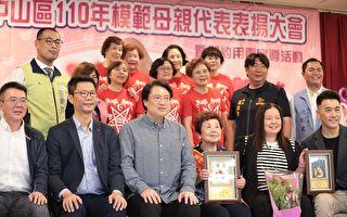 基市中山區模範母親表揚 25個動人故事