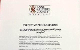 美馬州安妮阿倫德爾縣宣布世界法輪大法日