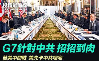 【役情最前線】G7關注台海 若開戰美先卡中共咽喉