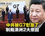 【新聞看點】G7強硬懟中共 七點斥北京霸凌