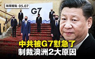 【新闻看点】G7强硬怼中共 七点斥北京霸凌