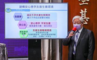 抢救生育率 台政院通过三大政策