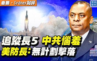 【秦鵬直播】遭追蹤火箭中共惱怒 美防長回應