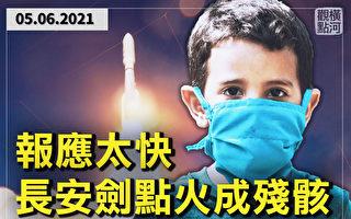 """【横河观点】报应太快?政法委""""点火""""成残骸"""