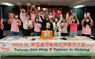 FASCA橙縣分會辦音樂會 聲援臺灣參與WHA