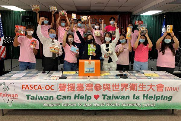 FASCA橙县分会办音乐会 声援台湾参与WHA