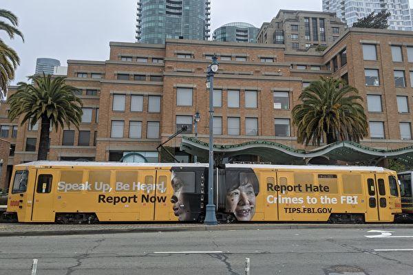 舊金山亞裔被襲擊事件頻發 聯邦調查局加強宣導